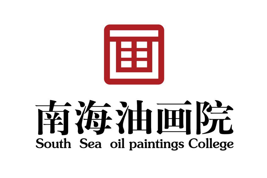 南海油画院标志定案