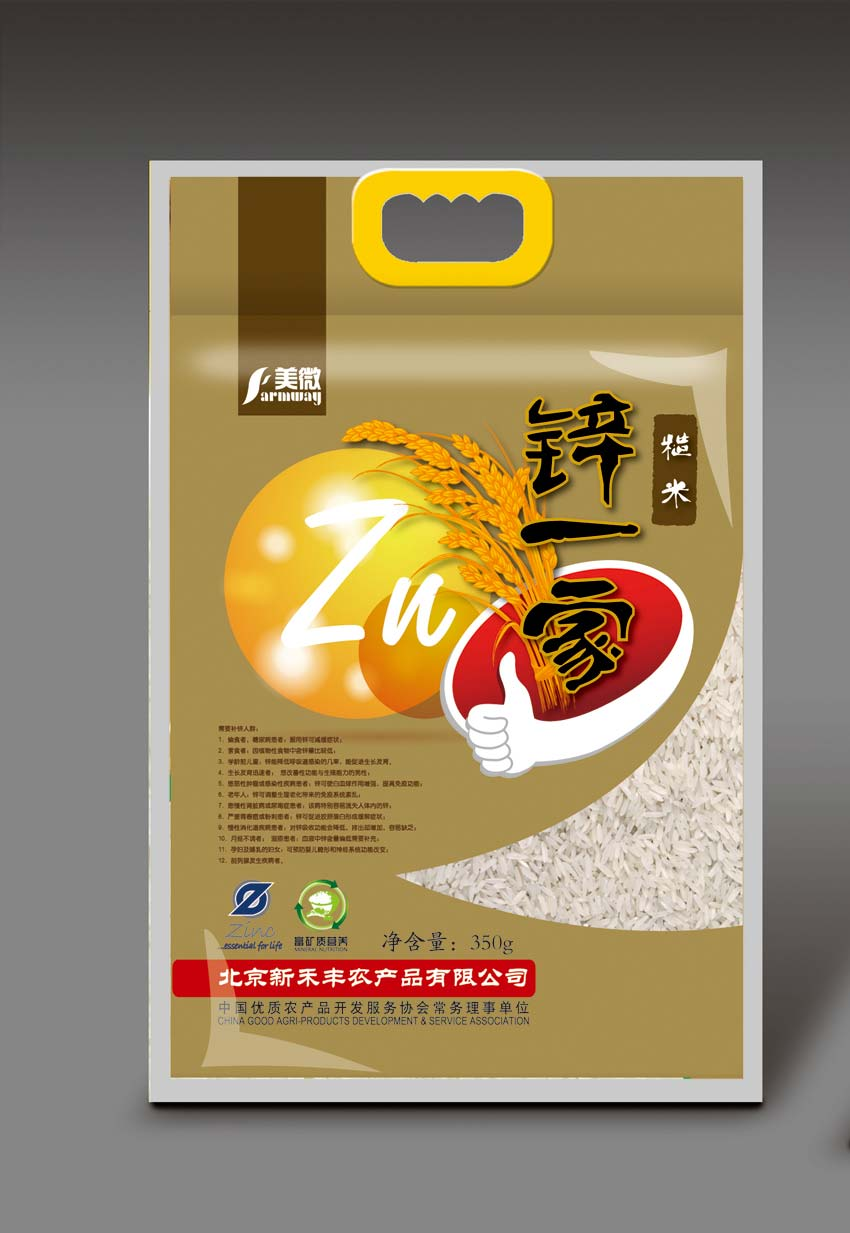 糙米袋02