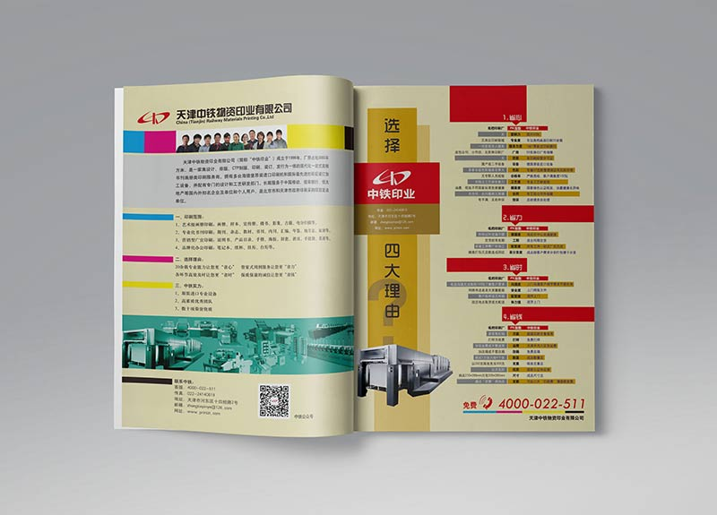 中铁杂志内页