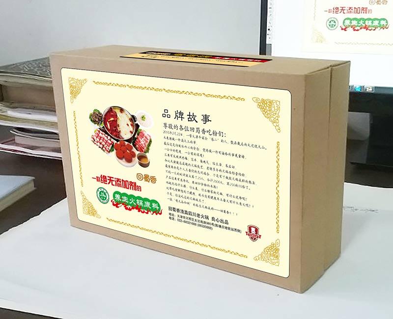 包装盒展示面-背面