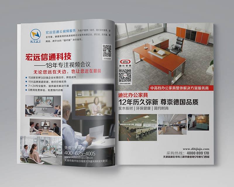 牛商会杂志内页01
