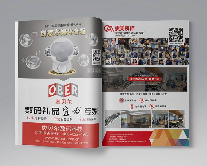 牛商会杂志内页02