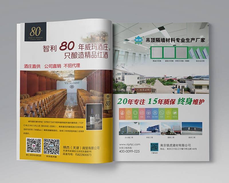 牛商会杂志内页03