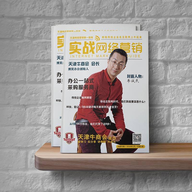 牛商会杂志封面01