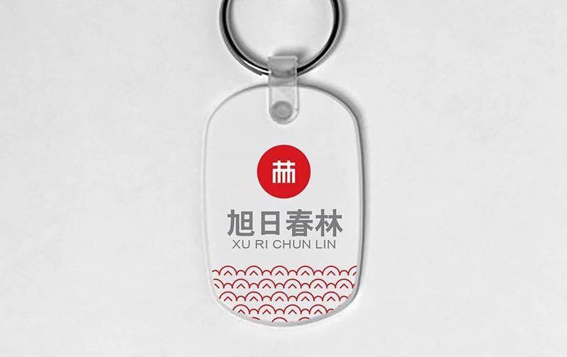 旭日春林钥匙链